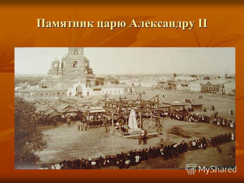 Памятник царю Александру II