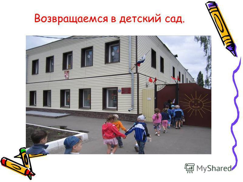 Возвращаемся в детский сад.