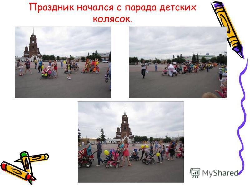 Праздник начался с парада детских колясок.