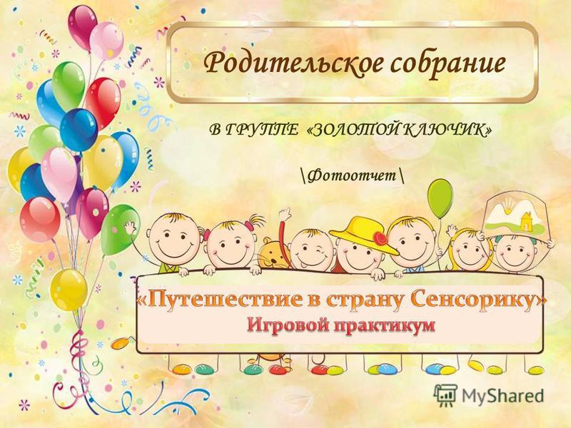 Родительское собрание В ГРУППЕ «ЗОЛОТОЙ КЛЮЧИК» \Фотоотчет\