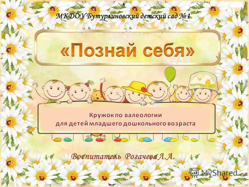 МКДОУ Бутурлиновский детский сад 1 Воспитатель Рогачева Л.А.