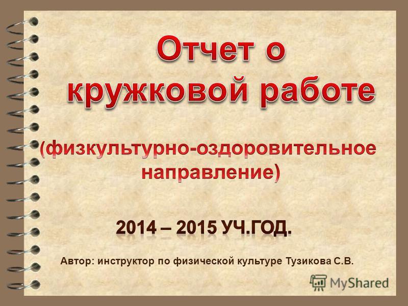 Автор: инструктор по физической культуре Тузикова С.В.