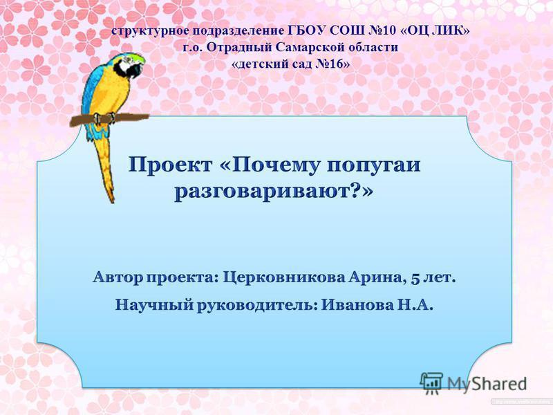структурное подразделение ГБОУ СОШ 10 «ОЦ ЛИК» г.о. Отрадный Самарской области «детский сад 16»