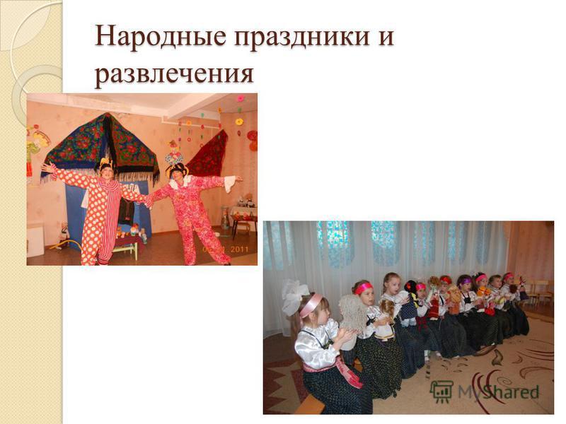 Народные праздники и развлечения