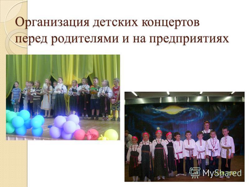 Организация детских концертов перед родителями и на предприятиях