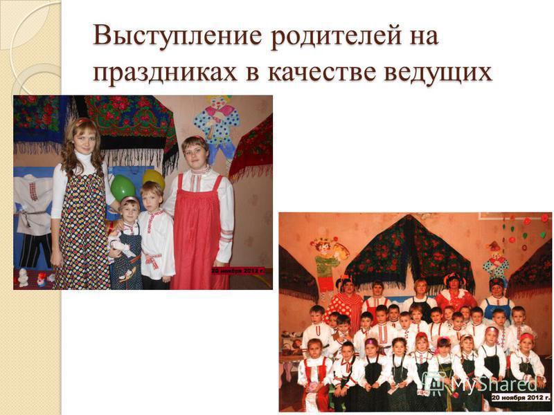 Выступление родителей на праздниках в качестве ведущих