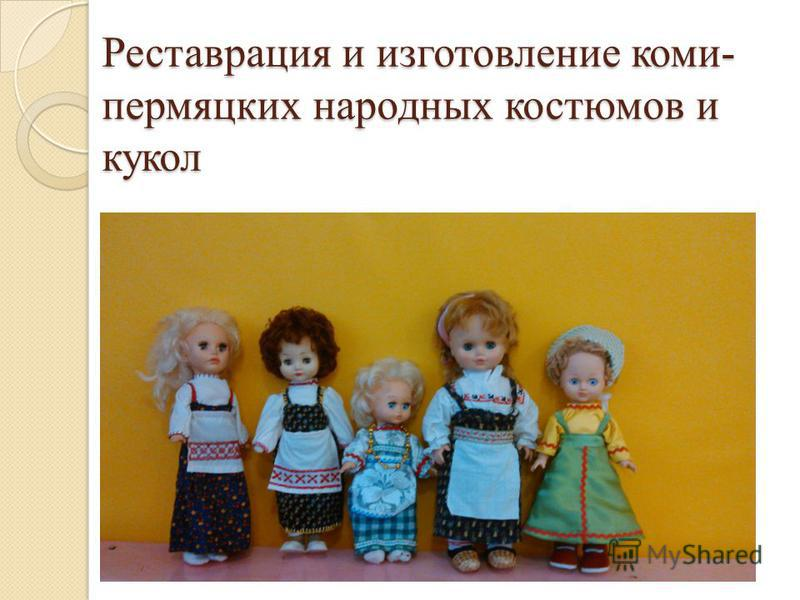 Реставрация и изготовление коми- пермяцких народных костюмов и кукол