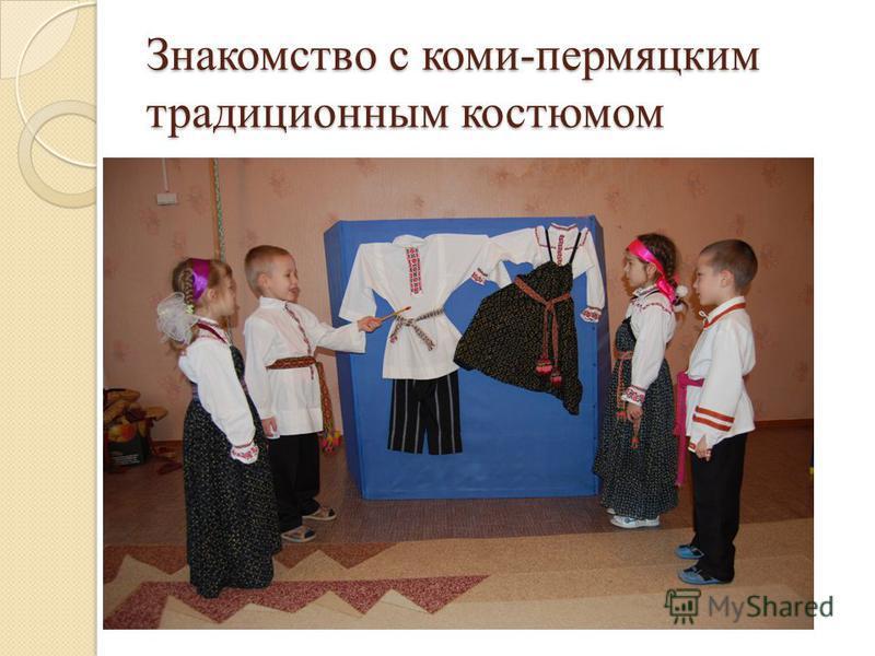 Знакомство с коми-пермяцким традиционным костюмом