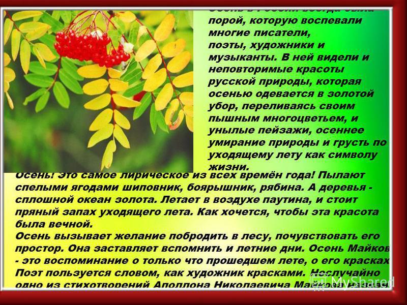 Осень в России всегда была порой, которую воспевали многие писатели, поэты, художники и музыканты. В ней видели и неповторимые красоты русской природы, которая осенью одевается в золотой убор, переливаясь своим пышным многоцветьем, и унылые пейзажи,