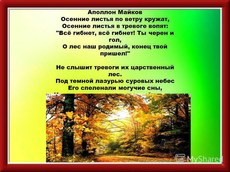 Аполлон Майков Осенние листья по ветру кружат, Осенние листья в тревоге вопят: