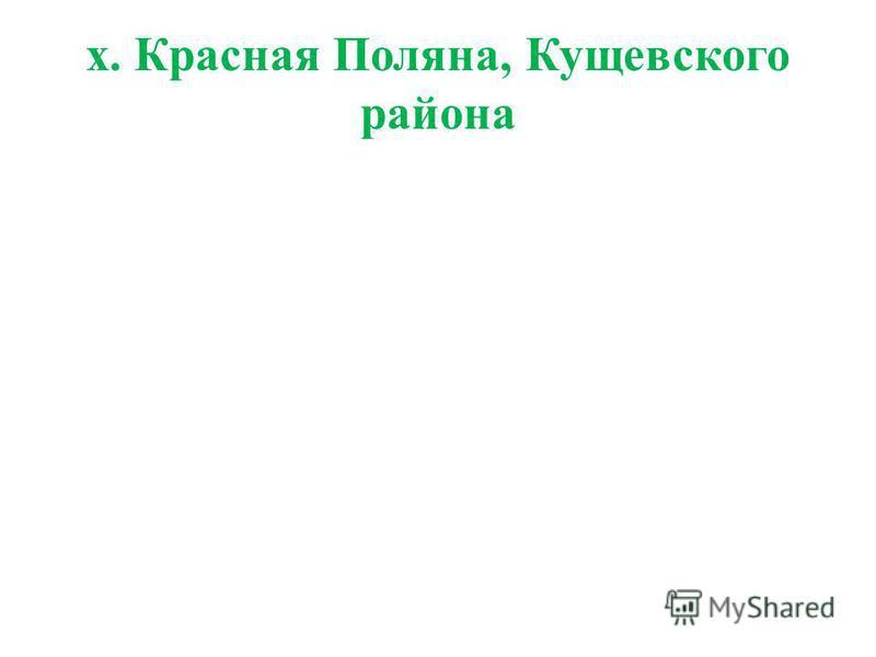 х. Красная Поляна, Кущевского района