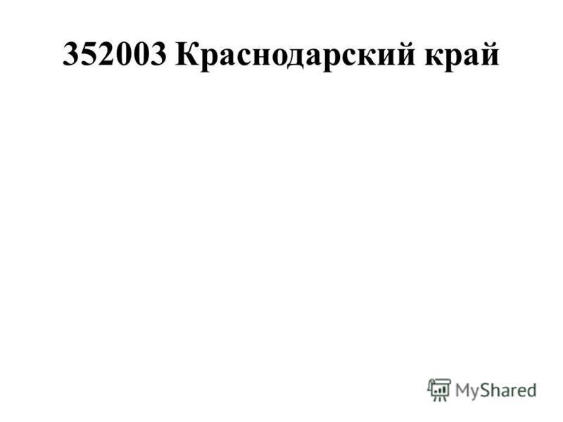 352003 Краснодарский край