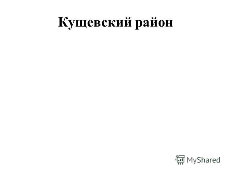 Кущевский район