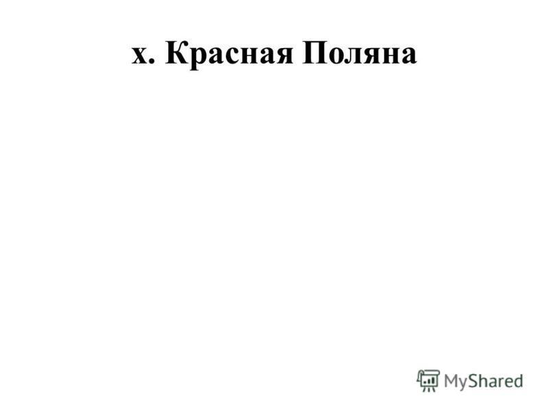 х. Красная Поляна