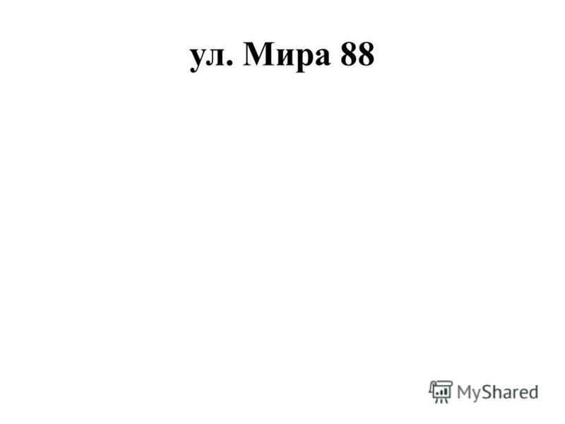 ул. Мира 88
