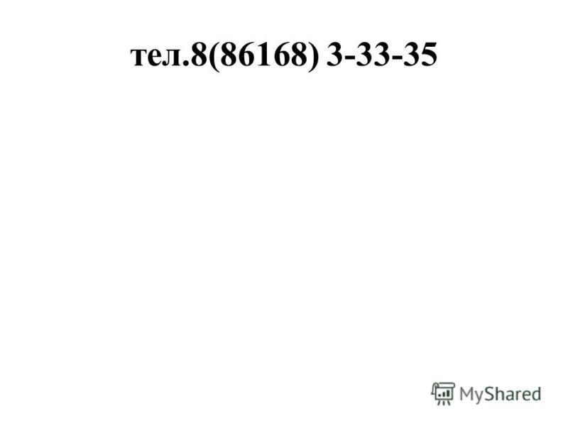 тел.8(86168) 3-33-35