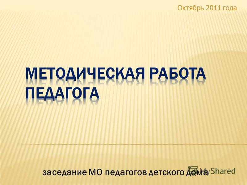 заседание МО педагогов детского дома Октябрь 2011 года