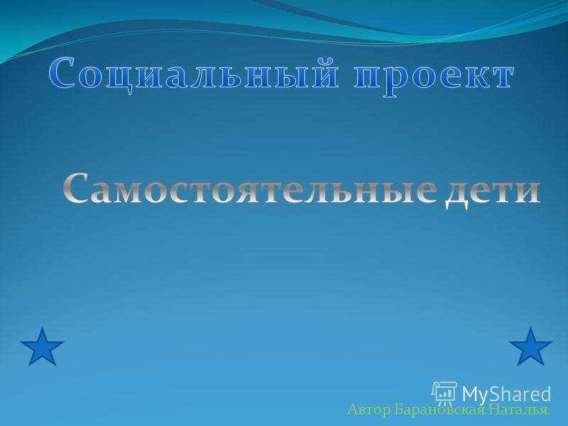 Автор Барановская Наталья.