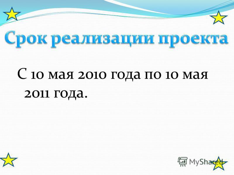 С 10 мая 2010 года по 10 мая 2011 года.