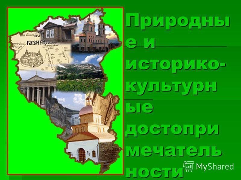 Природны е и историко- культурные достопримечательности Кемеровс кой области