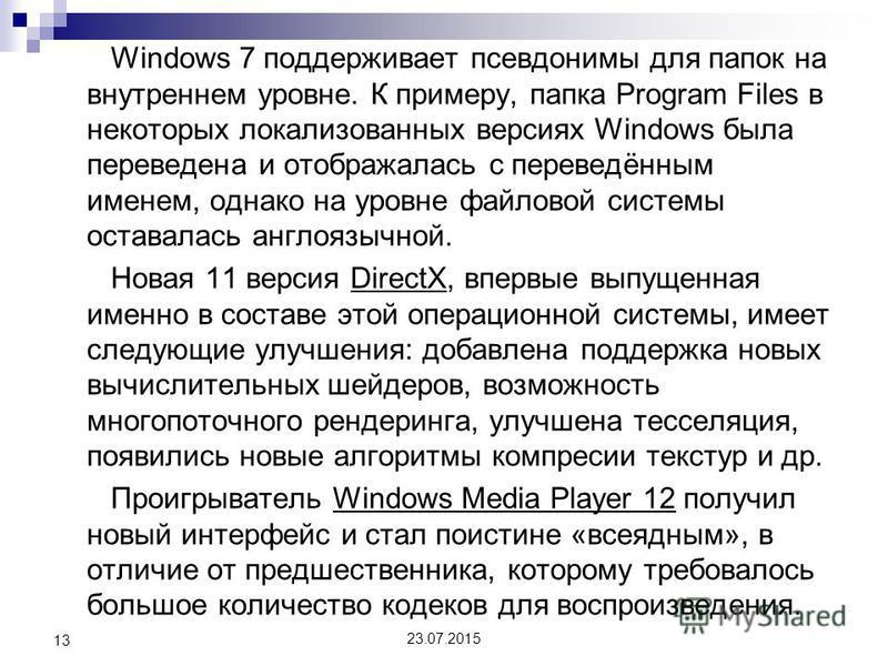 Windows 7 поддерживает псевдонимы для папок на внутреннем уровне. К примеру, папка Program Files в некоторых локализованных версиях Windows была переведена и отображалась с переведённым именем, однако на уровне файловой системы оставалась англоязычно