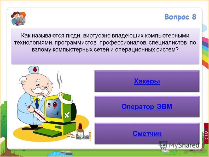 Вопрос 8 Как называются люди, виртуозно владеющих компьютерными технологиями, программистов -профессионалов, специалистов по взлому компьютерных сетей и операционных систем? Как называются люди, виртуозно владеющих компьютерными технологиями, програм