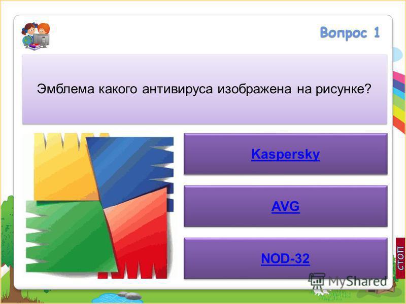 Вопрос 1 Эмблема какого антивируса изображена на рисунке? Kaspersky AVG NOD-32