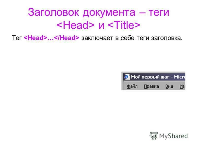 Заголовок документа – теги и Тег … заключает в себе теги заголовка.