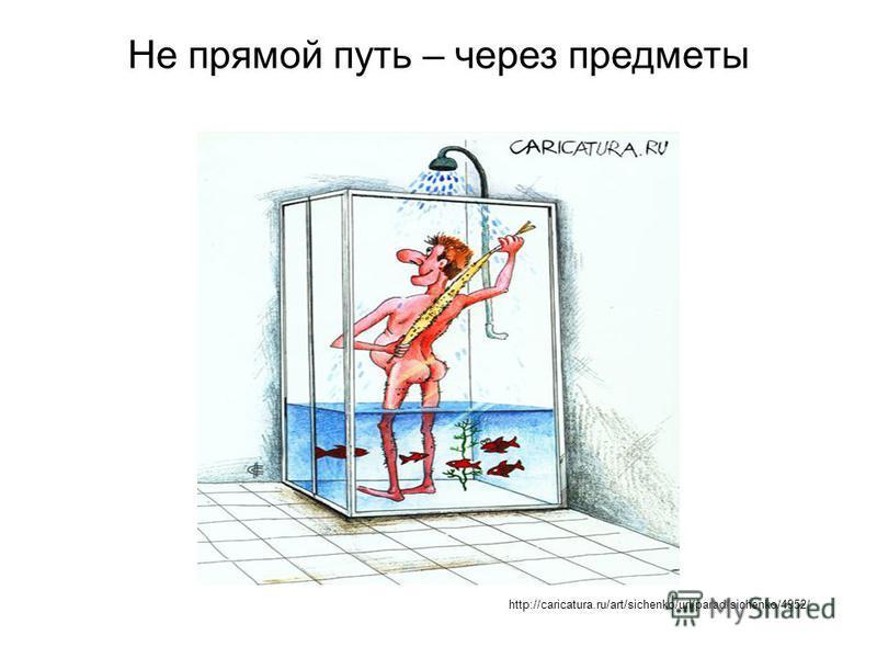 Не прямой путь – через предметы http://caricatura.ru/art/sichenko/url/parad/sichenko/4952/
