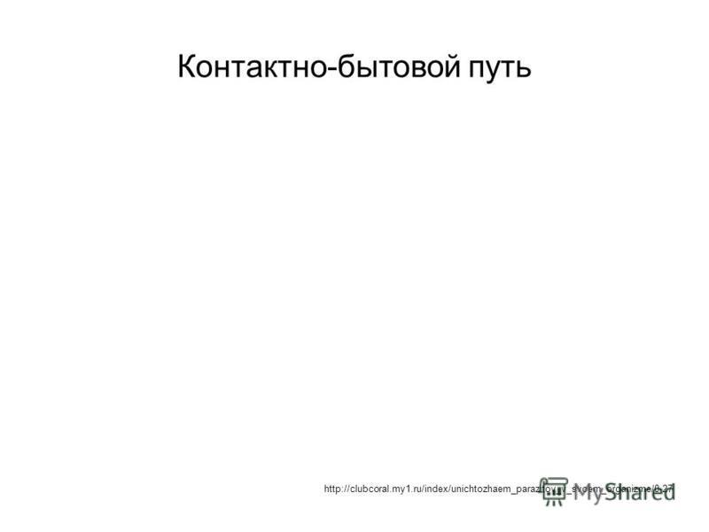 Контактно-бытовой путь http://clubcoral.my1.ru/index/unichtozhaem_parazitov_v_svoem_organizme/0-27