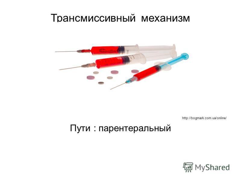 Трансмиссивный механизм http://bogmark.com.ua/online/ Пути : парентеральный