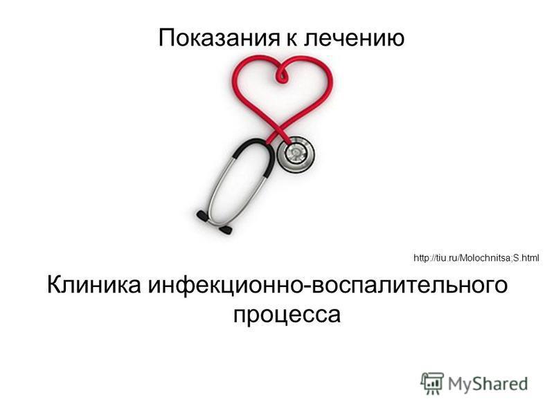Показания к лечению http://tiu.ru/Molochnitsa;S.html Клиника инфекционно-воспалительного процесса