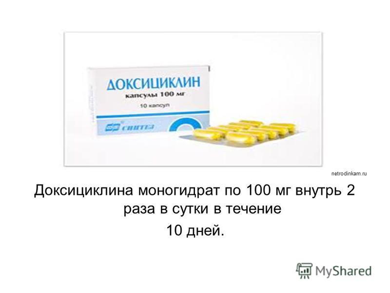 netrodinkam.ru Доксициклина моногидрат по 100 мг внутрь 2 раза в сутки в течение 10 дней.
