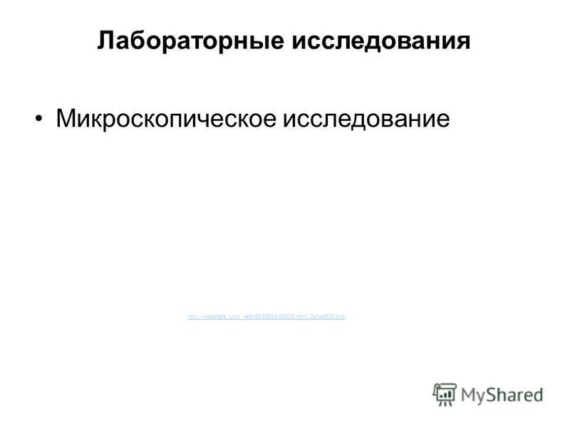http://medznate.ru/tw_refs/69/68604/68604_html_2e1ea639. png Лабораторные исследования Микроскопическое исследование