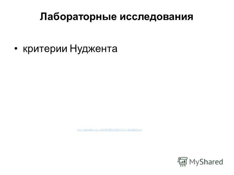 http://medznate.ru/tw_refs/69/68604/68604_html_2e1ea639. png Лабораторные исследования критерии Нуджента