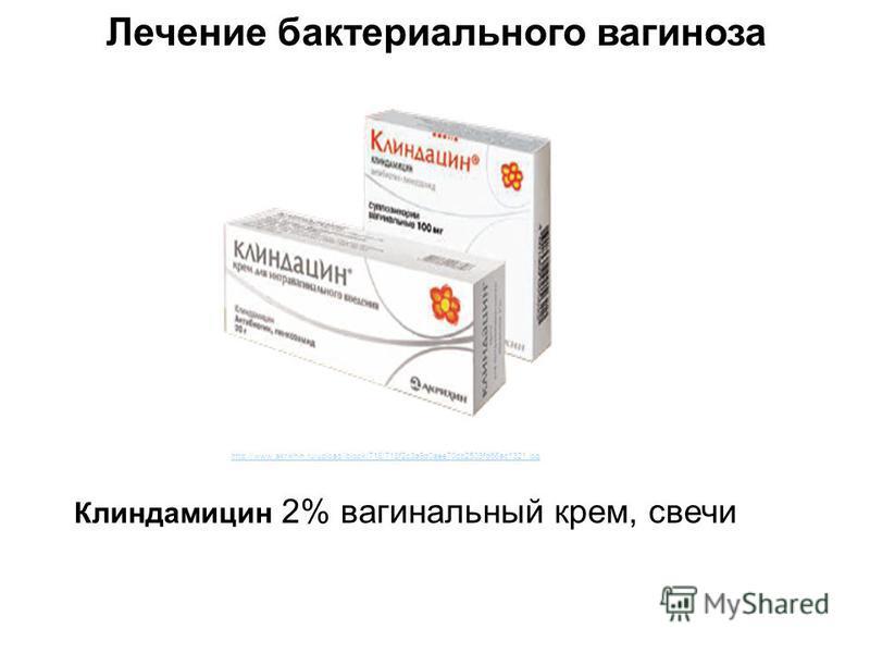 Лечение бактериального вагиноза Клиндамицин 2% вагинальный крем, свечи http://www.akrikhin.ru/upload/iblock/718/718f2c3a9d0aee70db2503fd66ac1321.jpg