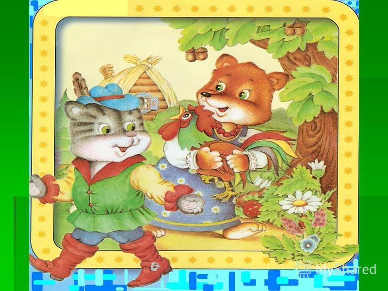 Кот, петух и лиса сказка