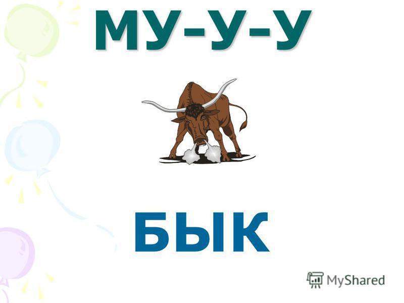 МУ-У-У КОРОВА