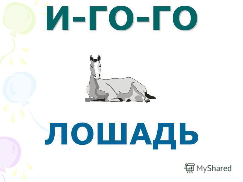 МУ-У-У ТЕЛЁНОК