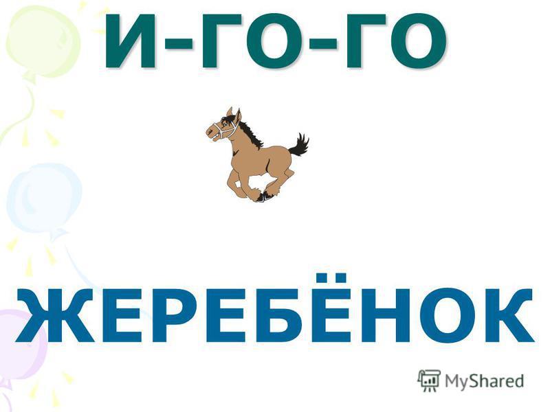 И-ГО-ГО КОНЬ