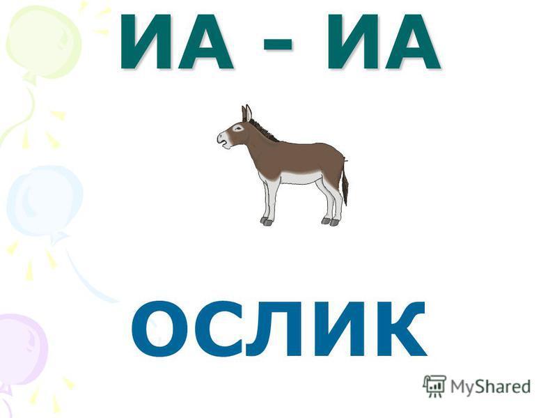 И-ГО-ГО ЖЕРЕБЁНОК