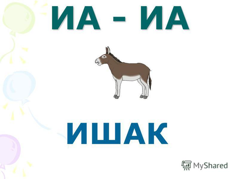 ИА - ИА ОСЛИК