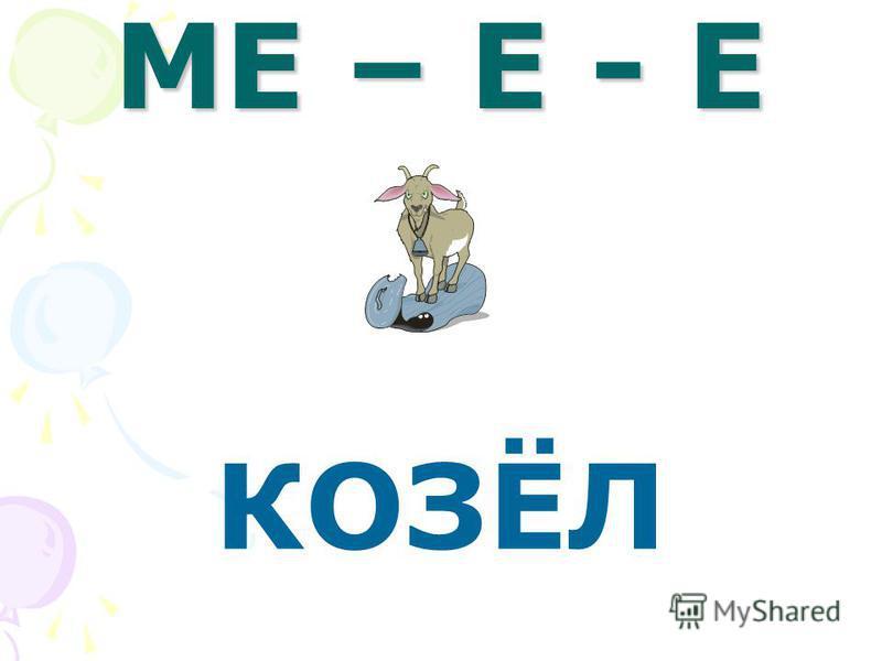МЕ – Е - Е КОЗА