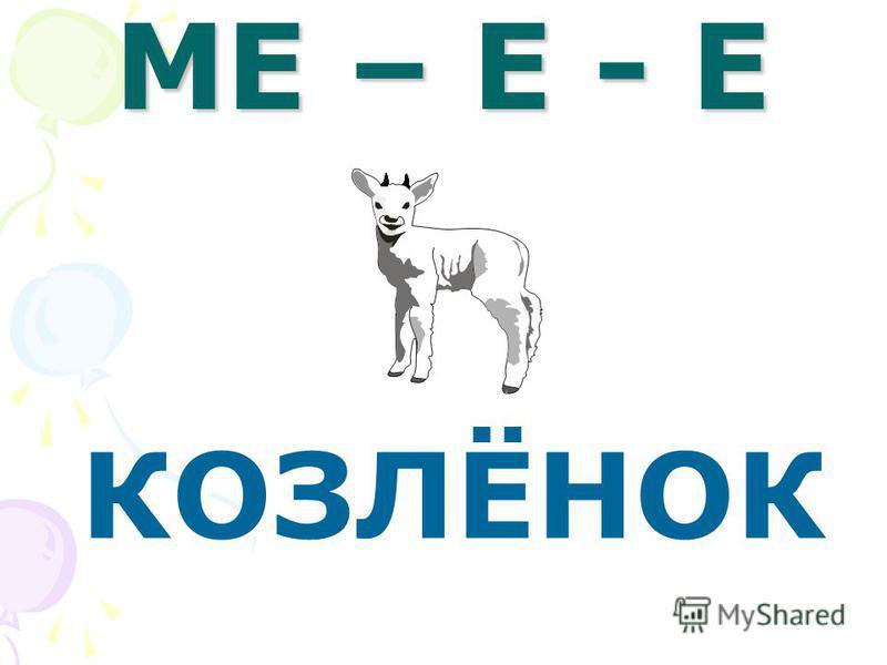МЕ – Е - Е КОЗЁЛ
