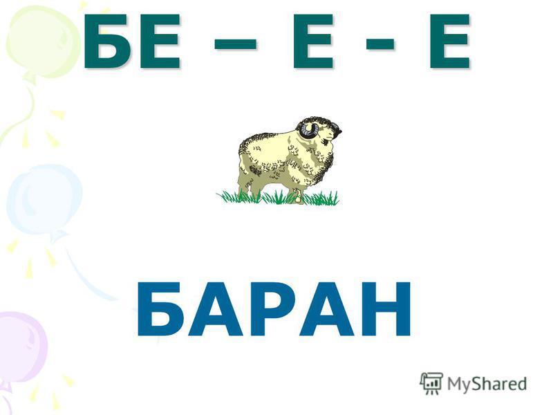 БЕ–Е-Е ОВЦА