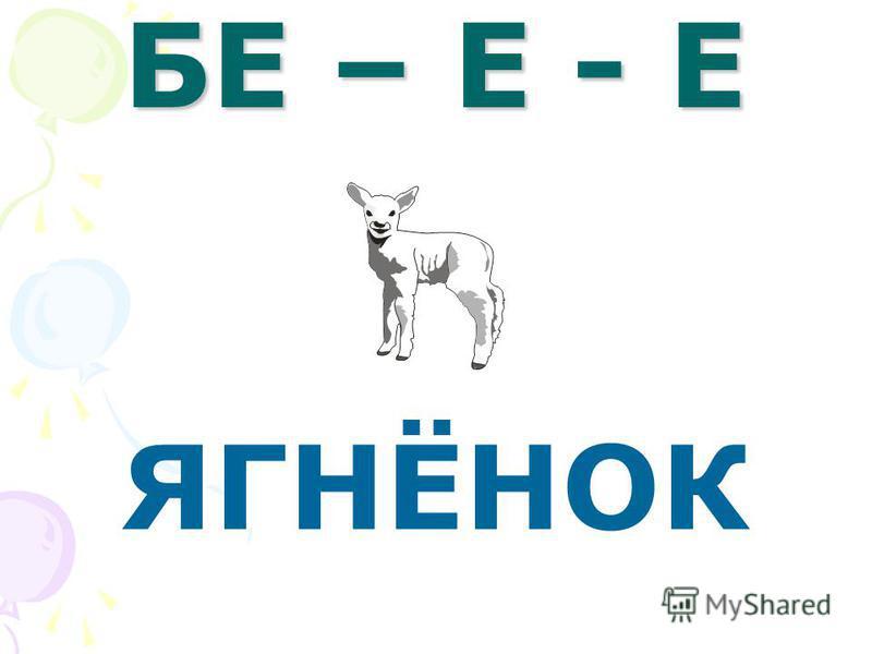 БЕ – Е - Е БАРАН