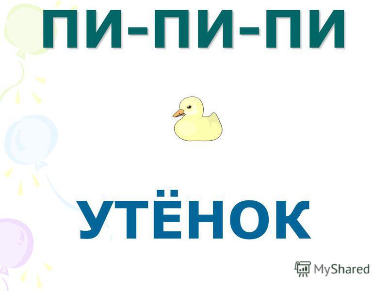 КРЯ-КРЯ СЕЛЕЗЕНЬ