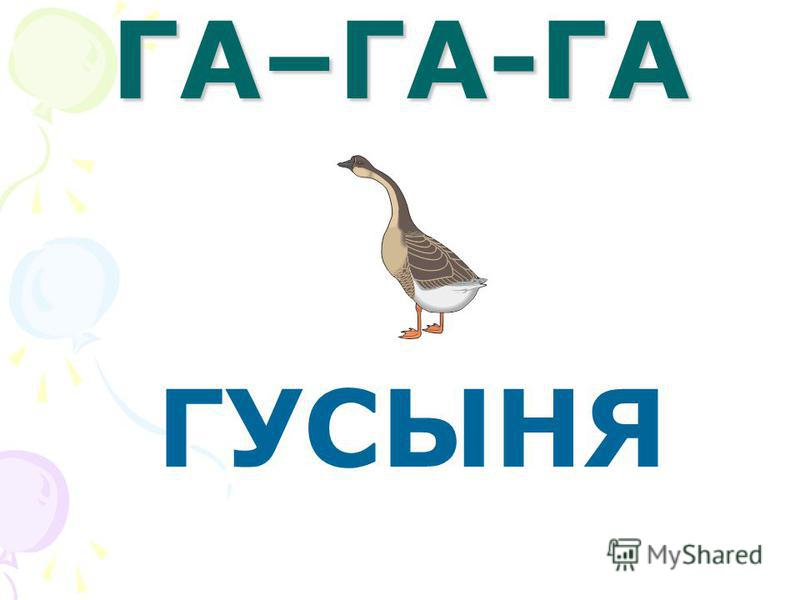 ГА-ГА-ГА ГУСЬ