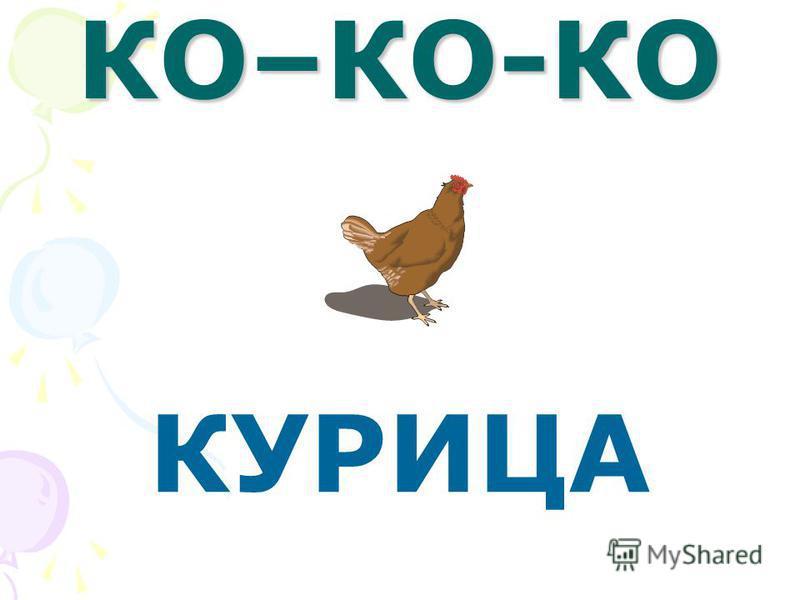ПИ-ПИ-ПИ ГУСЁНОК