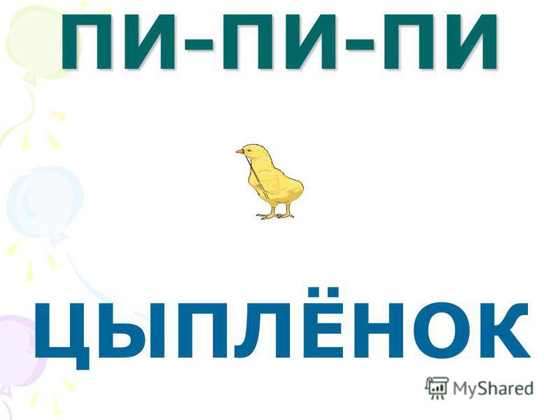 КУ-КА-РЕ-КУ ПЕТУХ